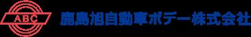 鹿島旭自動車ボデー株式会社